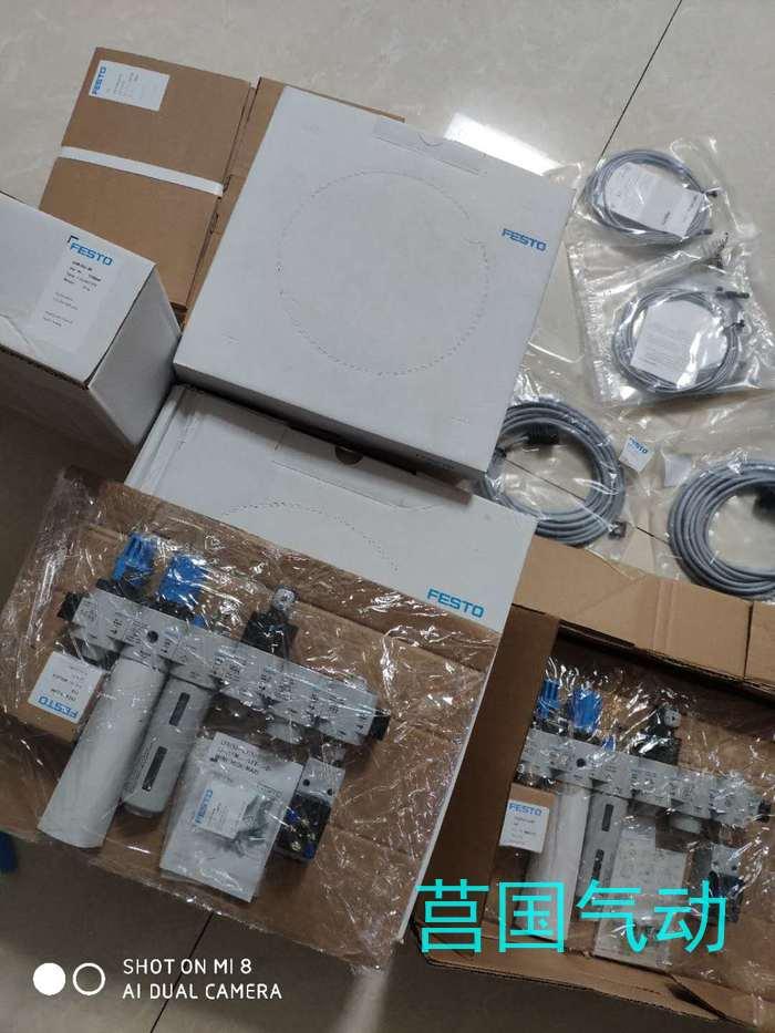 费斯托三联件FRC-1-D-7-MAXI