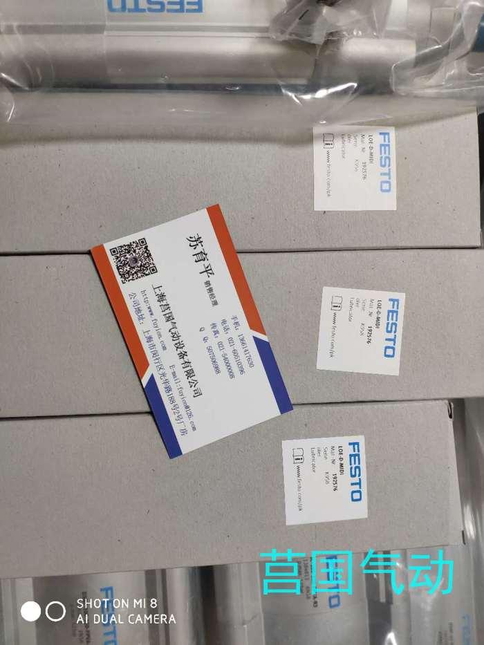 费斯托三联件气源处理组MS6-SV-1/2-E-10V24-SO-MP1