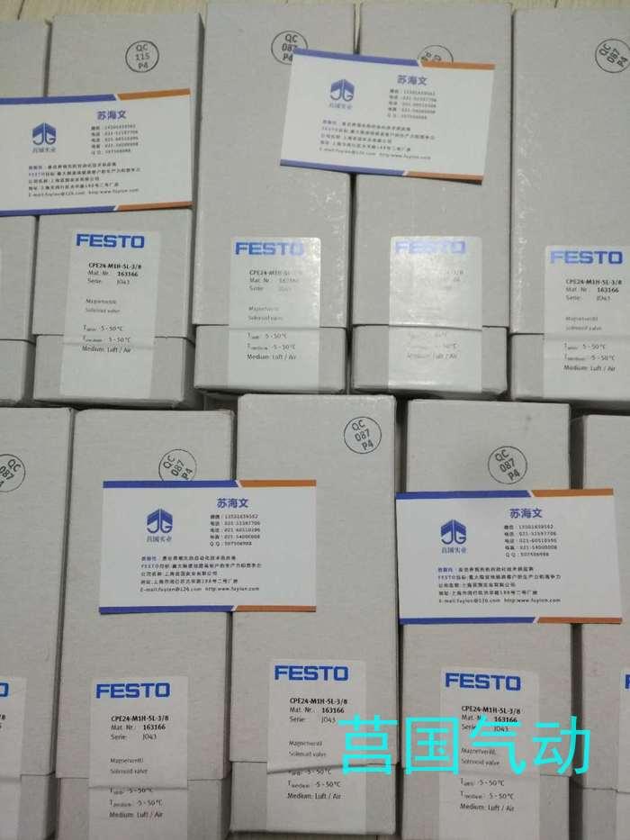 德国FESTO电磁阀CPE10-M1BH-5L-QS-6,资料