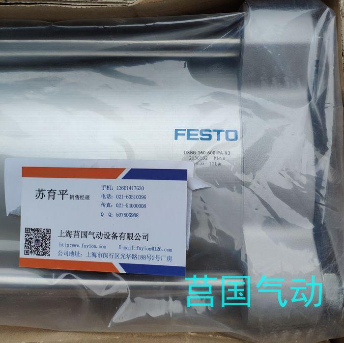 费斯托气缸DSBC-63-200-D3-PPSA-N3,报价