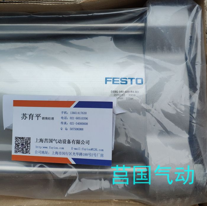 德国FESTO气缸DSBC-63-250-D3-PPVA-N3,资料