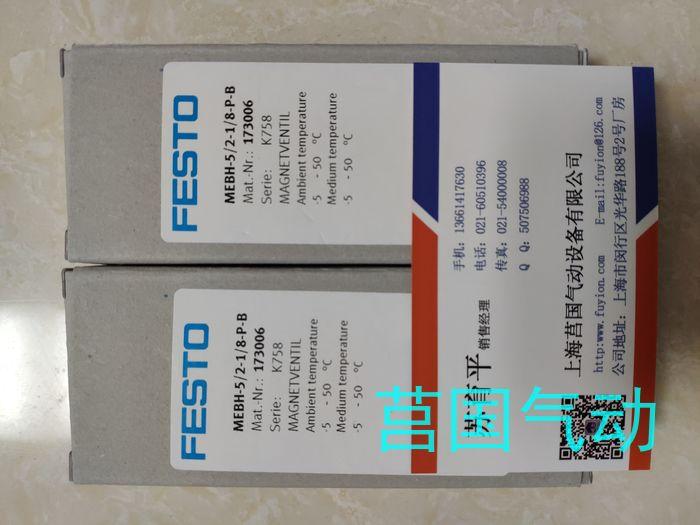 德国FESTO电磁阀CPE14-PRSGO-2,报价