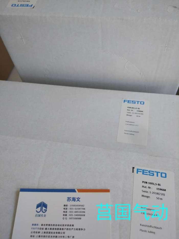 费斯托气管PAN-12x1,75-BL-200