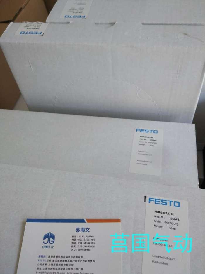 费斯托气管PAN-14x2-SI