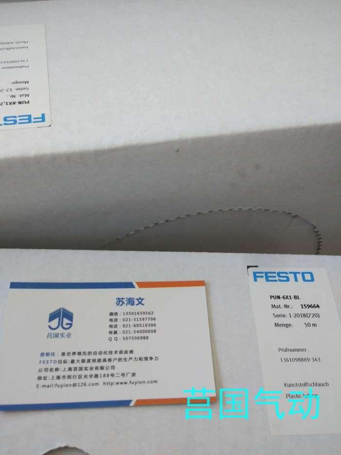 费斯托气管PAN-V0-8x1-BL-20